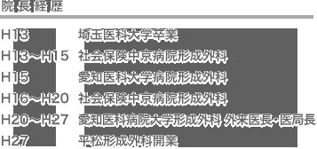院長経歴 H13~H15 埼玉医科大学卒業 H15 社会保険中京病院形成外科 H16~H20 愛知医科大学病院形成外科 H20~H27 社会保険中京病院形成外科 H27 愛知医科病院大学形成外科 外来医長・医局長 平松形成外科開業